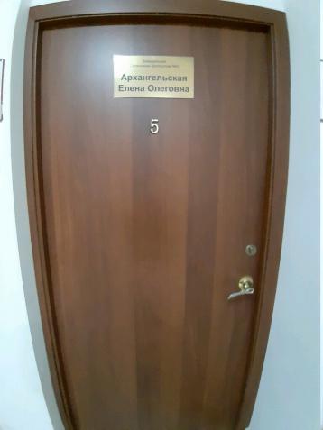 Аватар Адвокат Архангельская Е.О.