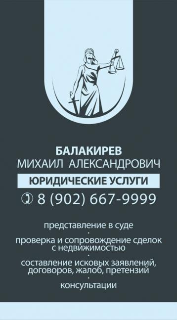 Аватар Адвокат Балакирев