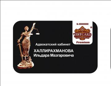 Аватар Адвокат Халлирахманов