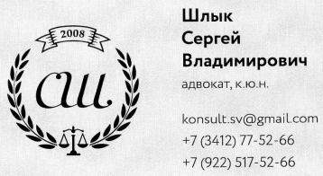 Аватар Адвокатский кабинет Шлыка Сергея Владимировича