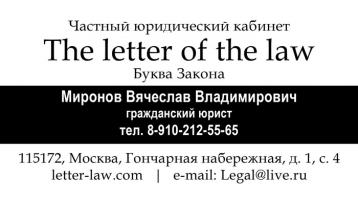 Аватар Буква Закона (Частный юридический кабинет)