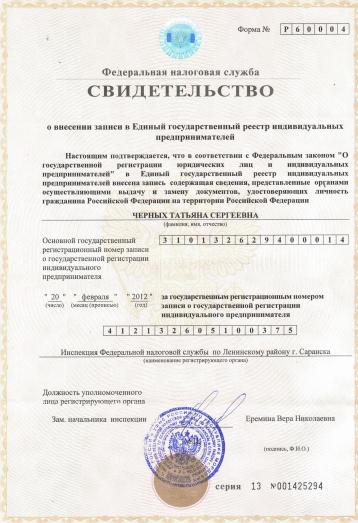 Аватар Индивидуальный предприниматель Черных Татьяна Сергеевна