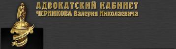 Аватар Адвокат Черников В.Н.