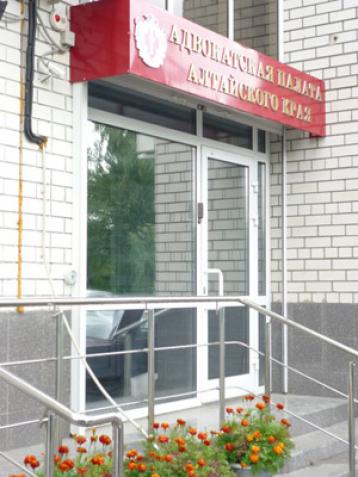 Аватар Адвокатская палата Алтайского края