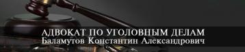 Аватар Адвокатский кабинет Баламутова К.А.