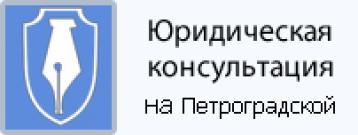 Аватар Юридическая консультация на Петроградской