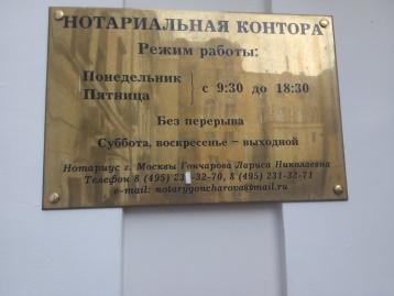 Аватар Нотариус Гончарова Л.Н.