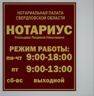 Аватар Нотариус Усольцева Людмила Николаевна