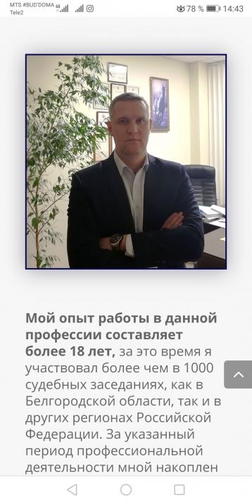 Аватар Первое адвокатское бюро Белгородской области