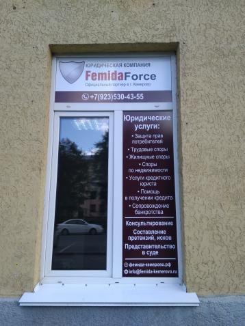 Аватар Юридическая компания FemidaForce