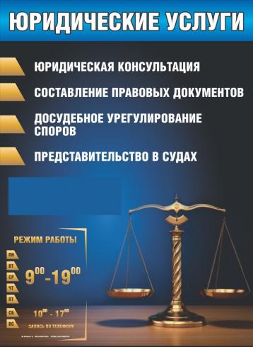 Юридических консультаций час стоимость nexxen стоимость часов