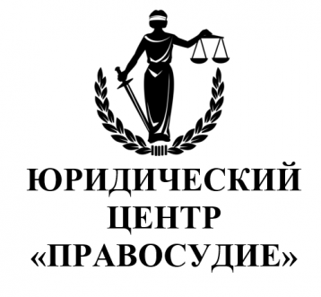 "Аватар Юридический центр ""Правосудие"""