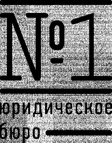 Аватар Юридическое бюро №1