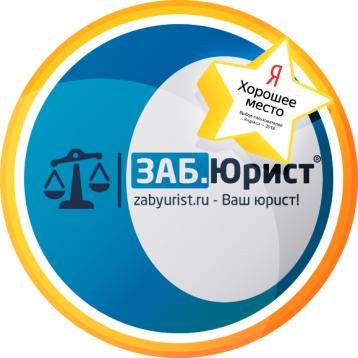 Аватар ЗАБЮРИСТ - Юридические услуги в Чите