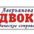 логотип Адвокат Аверьянова Ю.С.