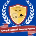 """логотип АНО """"ЦЕНТР СУДЕБНОЙ ЗАЩИТЫ РЕГИОН"""""""