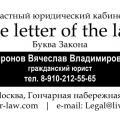 логотип Буква Закона (Частный юридический кабинет)