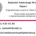 логотип Частный юрист в Санкт-Петербурге