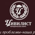 "логотип Юридическое Бюро ""Цивилист"""