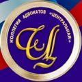 логотип Коллегия адвокатов ЦЕНТРАЛЬНАЯ