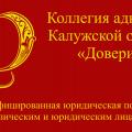 """логотип Коллегия адвокатов Калужской области """"Доверие"""""""