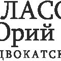 логотип Адвокатский кабинет Власова Ю.Л.