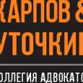 логотип Карпов