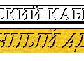логотип Ваш личный адвокат