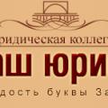 логотип Ваш юрист