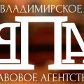 логотип Владимирское правовое агентство