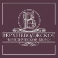 логотип ООО Верхневолжское юридическое бюро