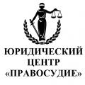 """логотип Юридический центр """"Правосудие"""""""