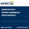 """логотип Юристы & Агентство недвижимости """"Юрвопросы"""""""