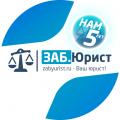 логотип ЗАБЮРИСТ - Юридические услуги в Чите