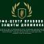 логотип «Центр правовой защиты должника»