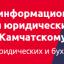 логотип Единый информационный центр оказания юридических и бухгалтерских услуг по Камчатскому краю