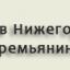 логотип Адвокатский кабинет Маремьянина Е.В.