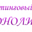 логотип МОНОЛИТ