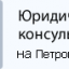 логотип Юридическая консультация на Петроградской