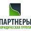 """логотип Юридическая группа """"Партнеры"""""""