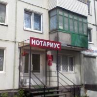 логотип Нотариус Петрова М.Н.