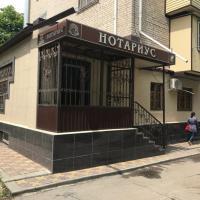 логотип Нотариус Семёнова М. М.