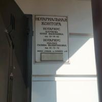 логотип Нотариус Удалых Г.В.
